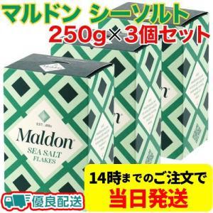 マルドン シーソルト 250g×3個セット maldon マルドンの塩 塩 海塩 食塩 ソルト|yasukabai