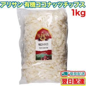 アリサン 有機ココナッツチップス 1kg 輸入菓子 有機JAS Alishan|yasukabai