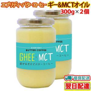エブリディ バターコーヒー ギー & MCTオイル 大容量 300g×2個セット 大容量 混ぜるだけ...