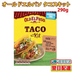 オールドエルパソ タコスキット 290g タコ タコス メキシコ料理|yasukabai