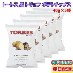 トーレス 黒トリュフ ポテトチップス 1袋40g入り×5袋セット トリュフ ポテトチップ おつまみ おやつ 輸入菓子|yasukabai