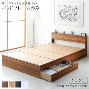ロングセラー 人気 ベッド ベッドフレーム 収納付き 木製ベッド コンセント付き 収納ベッド 引き出...