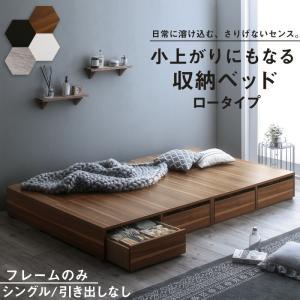 送料無料 ベッド ベッドフレーム フィッツ 木製 収納ベッド コンパクト 引き出しなし ロータイプ ...