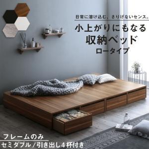 送料無料 ベッド ベッドフレーム フィッツ 木製 収納ベッド コンパクト 引き出し付き ロータイプ ...