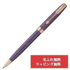 パーカー ボールペン PARKER ソネットプレミアムパープルシズレPGT 名入れ 1931545 フリーメッセージカード無料|yasukaunet