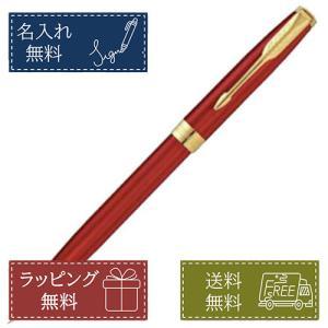 パーカー ボールペン PARKER ソネット レッドGT 名入れ ギフト  誕生日 1950777 フリーメッセージカード無料|yasukaunet