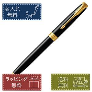 パーカー ボールペン PARKER ソネットラックブラックGT 黒 名入れ 1950784 ギフト フリーメッセージカード無料|yasukaunet