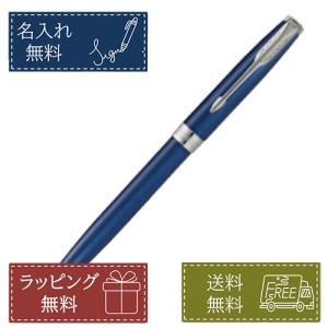 PARKER パーカー ボールペン ソネットブルーラッカーCT 入学 卒業 ギフト 名入れ|yasukaunet