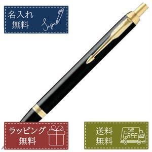ボールペン パーカー 名入れ可 PARKER 卒業 入学 ギフト IM コアライン ブラックGT 1975638|yasukaunet