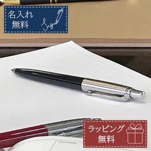 ボールペン パーカー PARKER ジョッター スペシャル 黒 名入れ可 ギフト プレゼント ゆうパケット可|yasukaunet