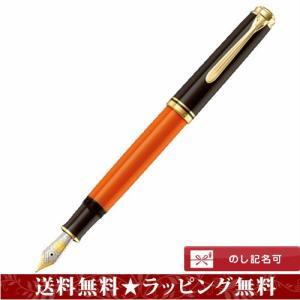 Pelikan ペリカン万年筆 特別生産品 スーベレーンM800 バーントオレンジ|yasukaunet