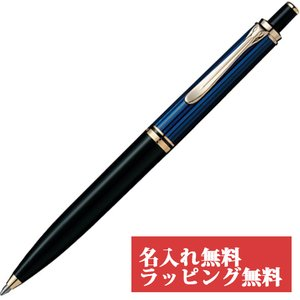 Pelikan ペリカン スーベレーン K400 ブルー縞 ボールペン|yasukaunet