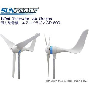 AD-600 エアードラゴン 最大-600W風力発電機-12V/24V|yasukawa
