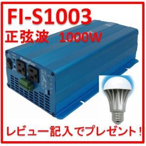 FI-S1003-24 :正弦波インバーター 未来舎製 PowerTite 入力電圧:DC24V|yasukawa