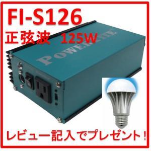 FI-S126:正弦波インバーター 未来舎製 (PowerTite)|yasukawa
