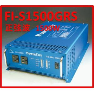 FI-S1500GRS-12:正弦波インバーター(未来舎製) 入力電圧:DC12V|yasukawa
