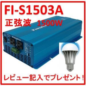 FI-S1503A-24 :正弦波インバーター(未来舎製 PowerTite) 入力電圧:DC24V -レビュー記入でLED電球プレゼント!送料無料・代引手数料無料|yasukawa