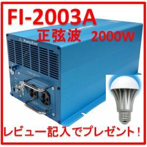 FI-S2003-12  未来舎 正弦波インバーター(2000W-12V)-レビュー記入でLED電球プレゼント!送料無料・代引手数料無料|yasukawa