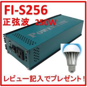 FI-S256:正弦波インバーター 未来舎製・PowerTite|yasukawa