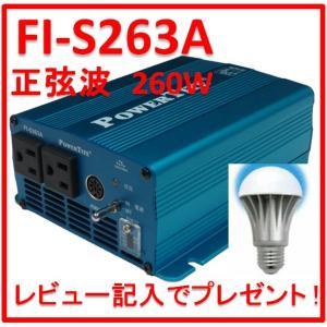 FI-S263A-12:未来舎(PoweTite) :正弦波インバーター 入力電圧:DC12V|yasukawa