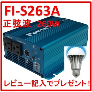 FI-S263A-24:正弦波インバーター(未来舎製)-送料無料 入力電圧:DC24V|yasukawa