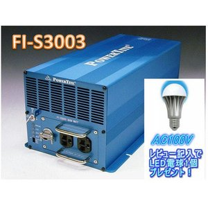 FI-S3003-12:正弦波インバーター12V入力(未来舎製)・レビュー記入でLED電球プレゼント!送料無料・代引手数料無料|yasukawa
