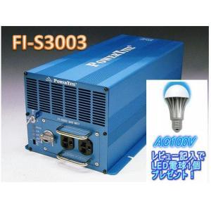 FI-S3003-24:正弦波インバーター24V入力(未来舎製)・レビュー記入でLED電球プレゼント!送料無料・代引手数料無料|yasukawa