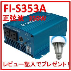 FI-S353A-12:正弦波インバーター(未来舎製) 入力電圧:DC12V レビュー記入でLED電球プレゼント!送料無料・代引手数料無料|yasukawa