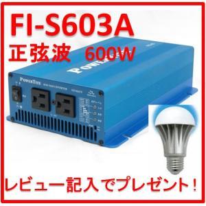 FI-S603A-24:正弦波インバーター 未来舎製 PowerTite 入力電圧:24V|yasukawa