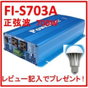 FI-S703A-12:正弦波インバーター(未来舎製) 入力電圧:DC12V・レビュー記入でLED電球プレゼント!送料無料・代引手数料無料|yasukawa