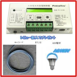 PV-2412D1A 太陽電池用充放電コントローラー(発電表示パネル付き):レビュー記入で4mコードまたはLED電球プレゼント!|yasukawa