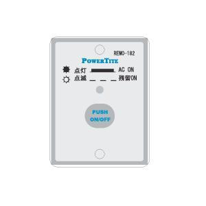 REMO-182:正弦波インバーター用リモコン(警報なし)|yasukawa