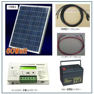 ソーラー発電-60W・バッテリー充電セット・家庭用蓄電池キット(バッテリー付) yasukawa