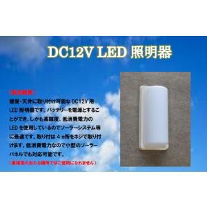 YK-OK12-10W:LED照明器(屋内12V電源用) 消費電力:8W|yasukawa