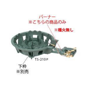 鋳物コンロ 二重コンロ TS-210用バーナー((ガス種:プロパン) LP)■