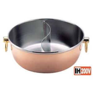 ロイヤル クラデックス シャブ鍋(銅) CQCW-300SC...