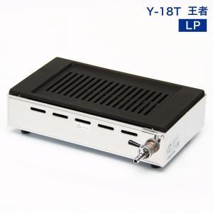高級焼肉器 Y-18T王者 (ガス種:プロパン) LP■