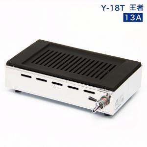 高級焼肉器 Y-18T王者 (ガス種:都市ガス) 13A■