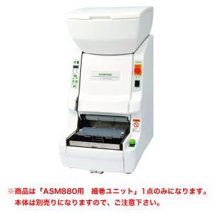 ASM880用 細巻ユニット【代引き不可】|yasukichi