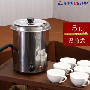 【1年保証付き】業務用 卓上スープジャー スープ保温 5L バイキング ビュッフェKIPROSTAR|yasukichi