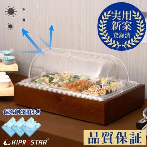 保冷チェーフィングディッシュ 木枠 選べるホテルパン 1/1 1/2 1/3 ディスプレイケース コールドチェーフィング 角チェーフィング|yasukichi