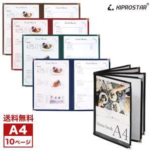 メール便送料無料 メニューブック カバー 中綴じ 10ページ A4対応|yasukichi