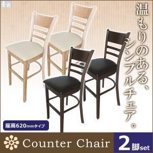 カウンターチェアー 木製 店舗業務用椅子 2脚セット SC-02T|yasukichi