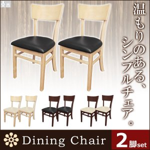 ダイニングチェア 木製 店舗業務用椅子 SC-10 2脚セット|yasukichi