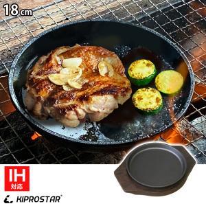 ステーキ皿 丸型 18cm 専用木台付き 鉄板皿 鋳物鉄 ステーキ皿