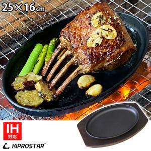 ステーキ皿 楕円 25cm×16cm 専用木台付き 鉄板皿 鋳物鉄 ステーキ皿