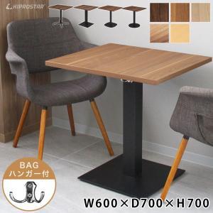 レストランテーブル 600×700×H700 テーブル 机 ダイニング 店舗 業務用 カフェテーブル 飲食店 木製 アイアン脚|yasukichi