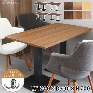 レストランテーブル 1200×700×H700 テーブル 机 ダイニング 店舗 業務用 カフェテーブル 家具 木製 アイアン脚|yasukichi