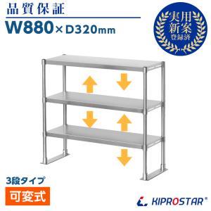 キッチン置き棚 3段タイプ ステンレス 業務用 PRO-M90-3 カウンターラック キッチンラック