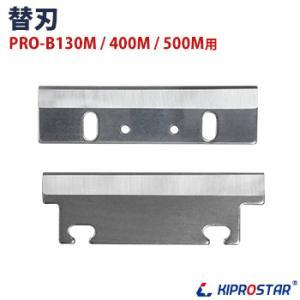 【メール便送料無料】KIPROSTAR ブロックアイススライサー PRO-B130M/B400M/B500M 専用替え刃|yasukichi